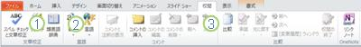 PowerPoint 2010 リボンの [校閲] タブ。