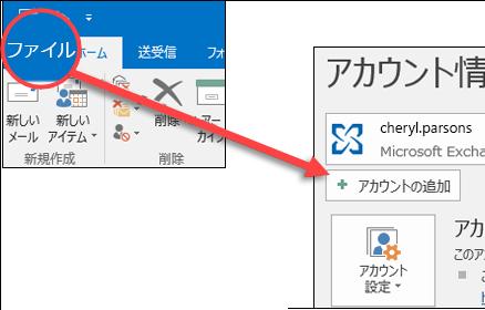 [ファイル]、[アカウントの追加] の順に選択します。