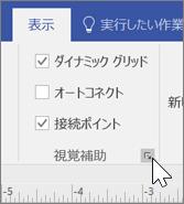 ダイナミック グリッドと接続ポイントが選択されている状態の表示オプションのスクリーンショット