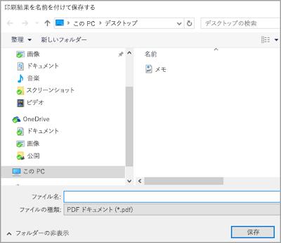 PDF の保存