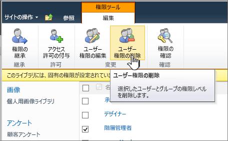 [ユーザー権限の削除] ボタン