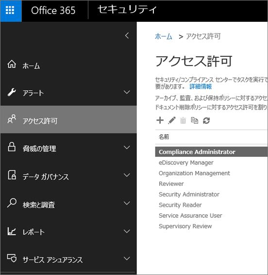Office 365 セキュリティ/コンプライアンス センターでのアクセス許可ページ