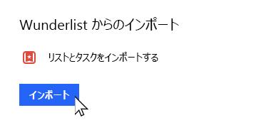 選択されたインポートオプションを使用して、[タスク設定] の [Wunderlist からインポート] メニュー