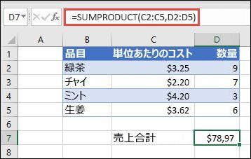 単位のコストと数量を指定したときに販売された品目の合計を返すために使用される SUMPRODUCT 関数の例