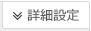 アプリのアクセス許可に問い合わせるための詳細クリエ ビューを示すアイコン