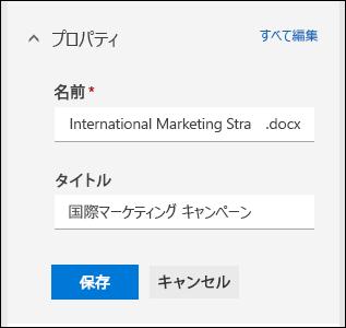 ドキュメント ライブラリでファイルのすべてのプロパティを編集する