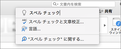 Word for Mac 2016 の [操作アシスト] 検索ボックス