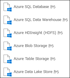 Microsoft Azure からデータを取得する
