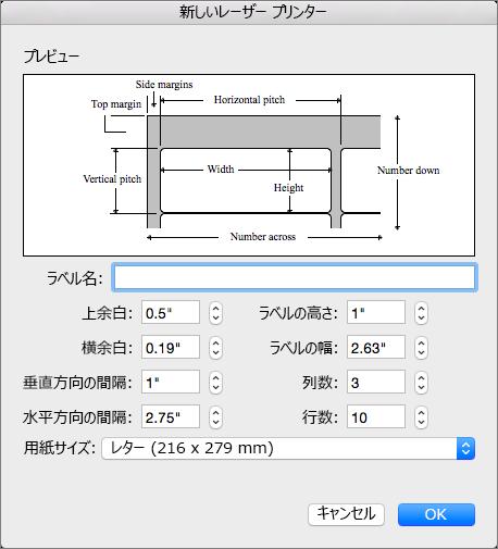 印刷するラベルと一致するように寸法を設定および調整します。