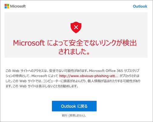 安全でないリンクの警告画面のスクリーンショット