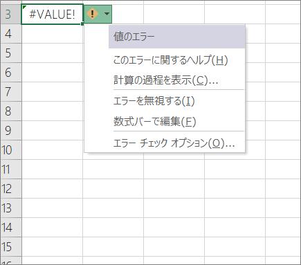 ドロップダウン リストの値のトレース] アイコンの横に表示されます。