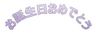 """""""お誕生日おめでとう"""" という曲線テキストのワードアートの例。"""