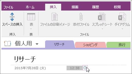 OneNote 2016 でページのタイム スタンプを変更する方法のスクリーンショット