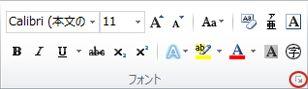 [フォント] ダイアログ ボックス起動ツール