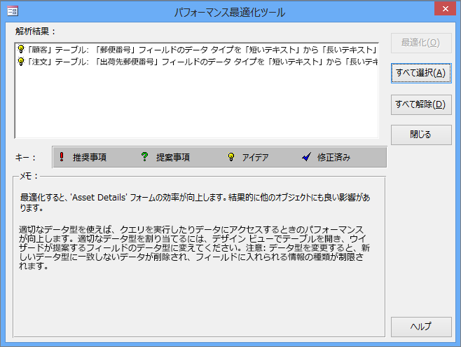 Access データベースに対して実行された後のパフォーマンス最適化ツールの結果。