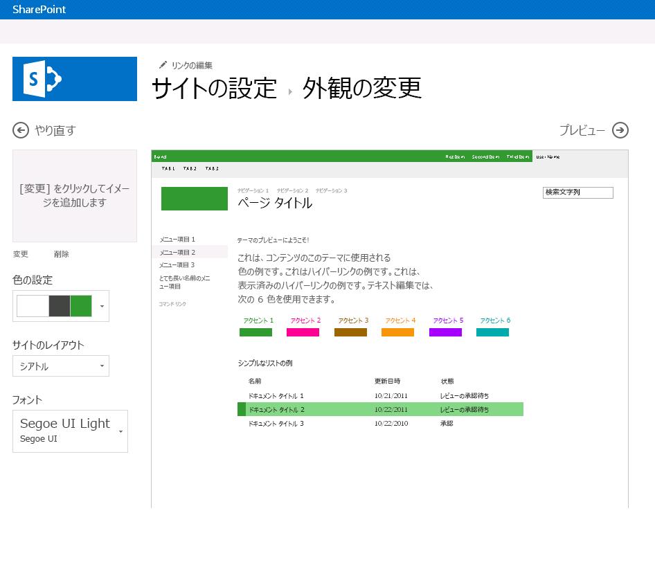 SharePoint 発行サイトの色、レイアウト、テーマを変更する