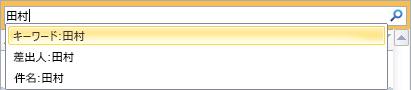 推奨条件を指定したクイック検索