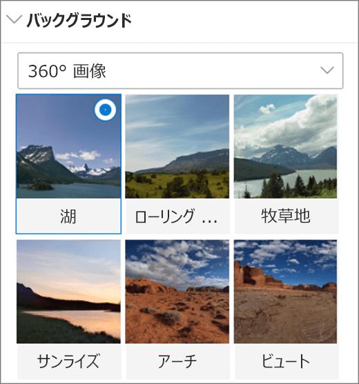 360 の画像オプション