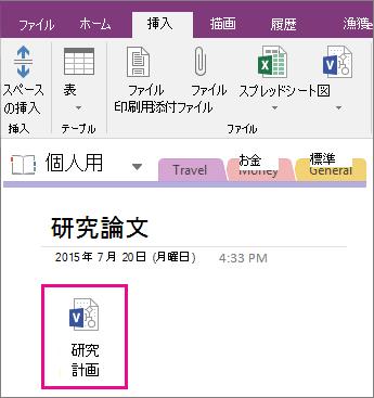 OneNote 2016 のページに Visio ファイルを添付する方法を示したスクリーンショット