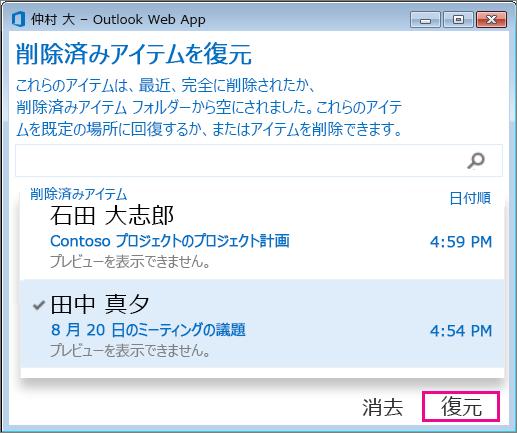 Outlook Web App の [削除済みアイテムを復元] ダイアログ ボックス