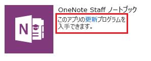 Staff Notebook Creator アプリの更新プログラムへのリンクのスクリーンショット