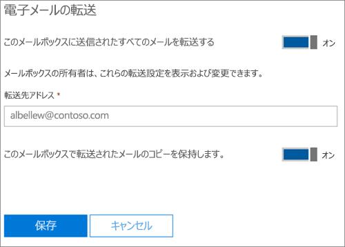 スクリーンショット:転送先のメール アドレスを入力する