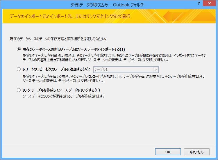 Outlook フォルダーにインポート、追加、またはリンクする場合に選択します。