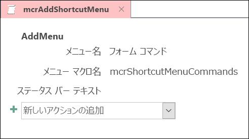 AddMenu マクロ アクションを Access マクロ オブジェクトのスクリーン ショット。