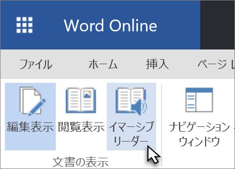 [表示] タブをクリックして、Word Online で学習ツールを開きます