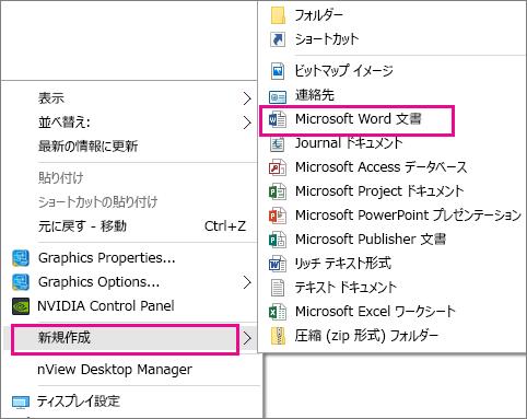 デスクトップから、[新規作成] を選んで、作成するドキュメントのアプリケーションを選びます。