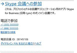 [Skype 会議への参加] のユーザー インターフェイス