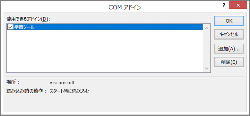 管理する: [COM アドイン