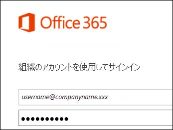 Office 365 ポータルのサインイン画面