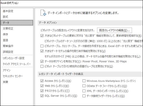 データオプションは、ファイル > オプション > [詳細設定] セクションから [ファイル > オプション] の [データ] という新しいタブに移動されました。