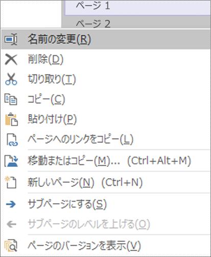 OneNote for Windows ダイアログでページを名前変更する