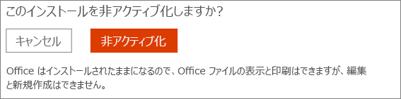 Office インストールの非アクティブ化要求に対する確認