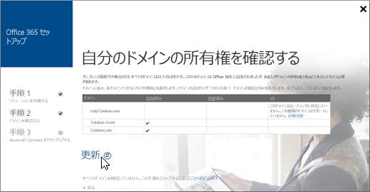 自分のドメインを確認したら、[更新] を選択します。
