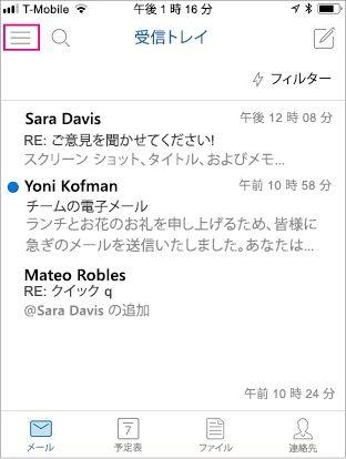 [メニュー] ボタンが強調表示されている Outlook Mobile のホーム画面