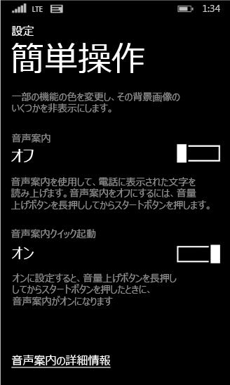 Windows Phone のナレーターの設定