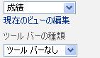 [ツール バーの種類] リストで [No Toolbar] が選択されている Web パーツ ツール ウィンドウ