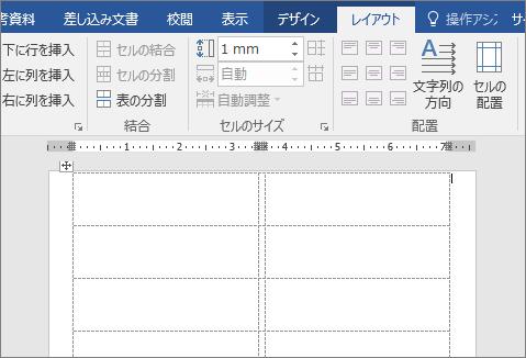 Word 2016 の空白ラベルのページ