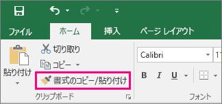 Excel の [書式のコピー/貼り付け] ボタン