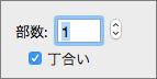 入力するか矢印コントロールを使用して、プリントする部数を設定します。