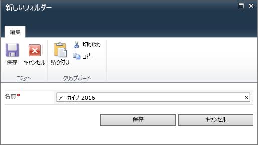 SharePoint 2010 の [新しいフォルダー] ダイアログ
