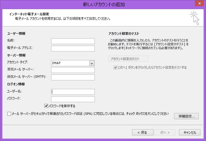 Outlook 2010 の [インターネット電子メール設定]