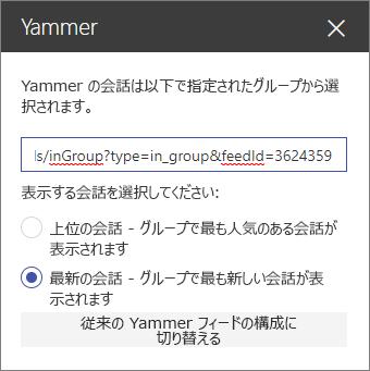 Yammer のプロパティ ウィンドウ