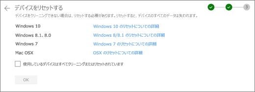 OneDrive web サイトの Rest デバイス画面のスクリーンショット