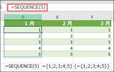 = SEQUENCE (5)、または = {1; 2; 3; 4; 5} の垂直配列定数を作成する