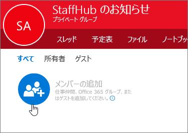 Outlook で StaffHub グループにメンバーを追加します。