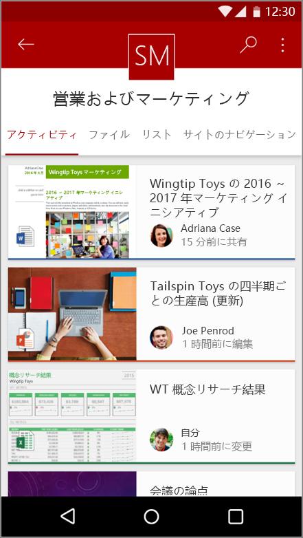 サイトのアクティビティ、ファイル、リスト、およびナビゲーションを示す Android モバイル アプリのスクリーン ショット